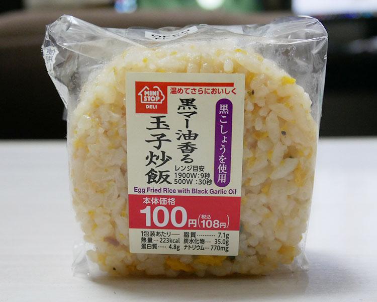 黒マー油香る玉子炒飯(108円)
