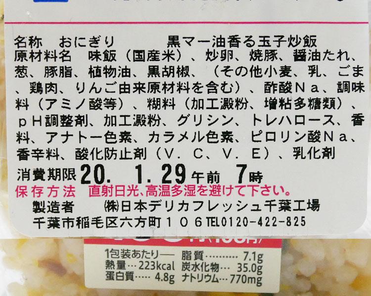 ミニストップ「黒マー油香る玉子炒飯(108円)」原材料名・カロリー