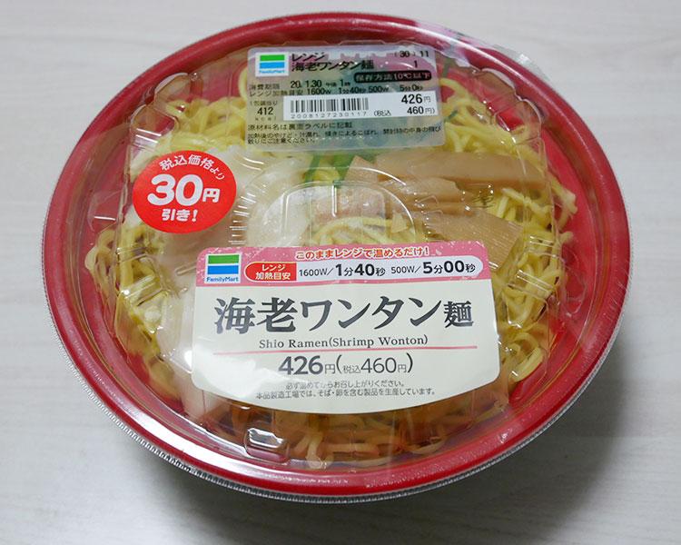 海老ワンタン麺(460円)