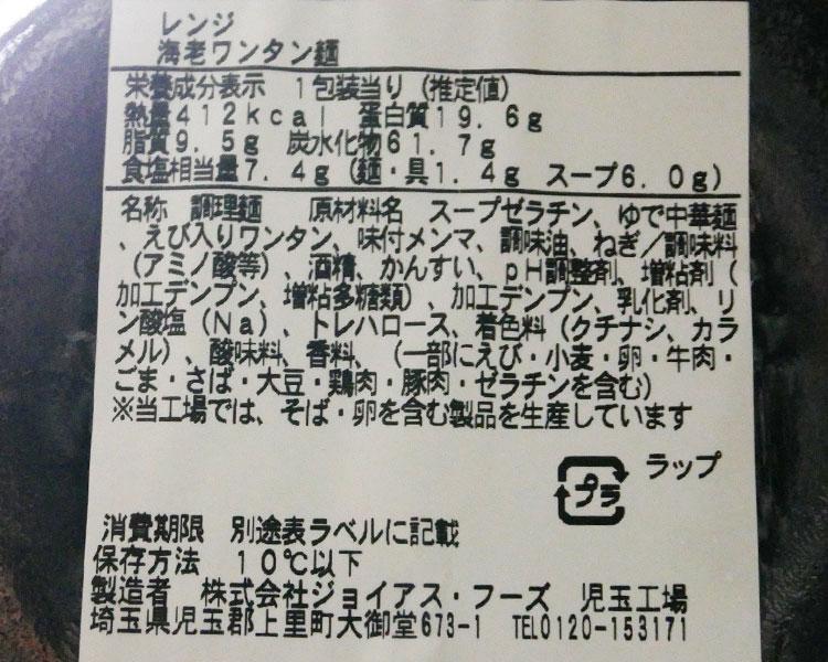 ファミリーマート「海老ワンタン麺(460円)」の原材料・カロリー
