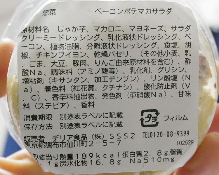 ミニストップ「ベーコンポテマカサラダ(199円)」原材料名・カロリー