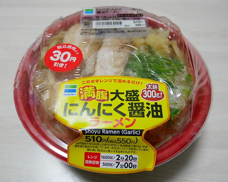 大盛にんにく醤油ラーメン(550円)