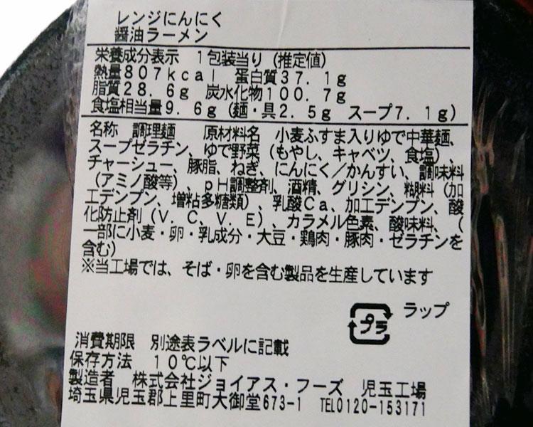 ファミリーマート「大盛にんにく醤油ラーメン(550円)」原材料名・カロリー