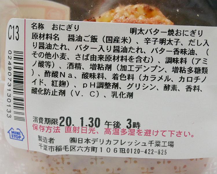 ミニストップ「明太バター焼おにぎり(108円)」原材料名・カロリー