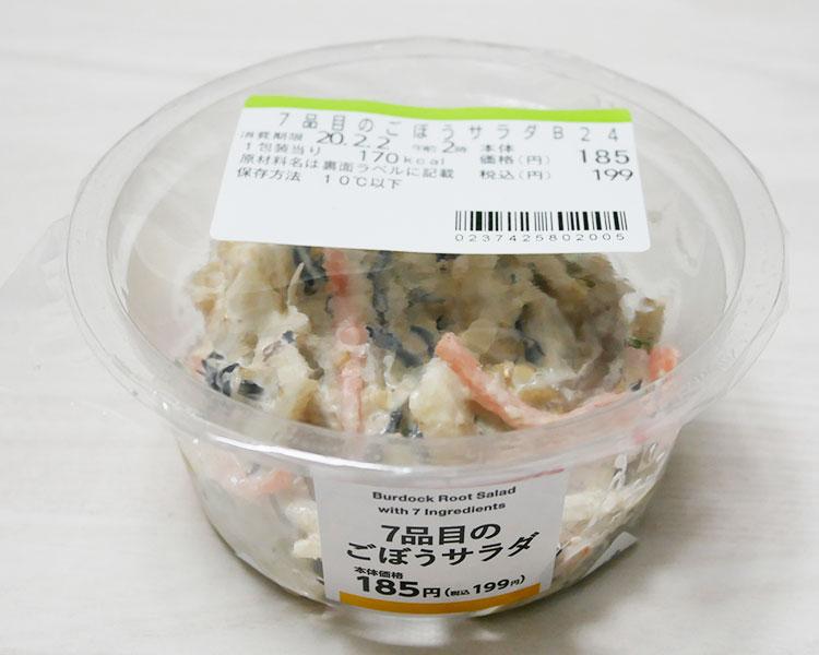 7品目のごぼうサラダ(199円)