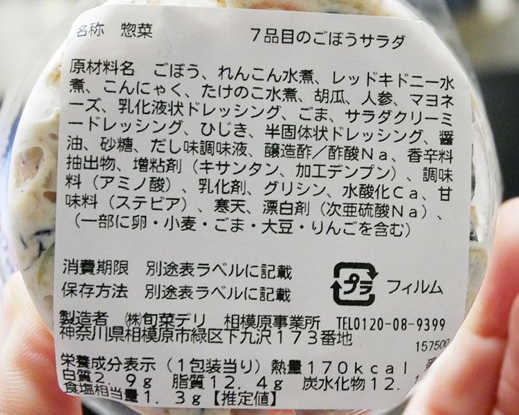 ミニストップ「7品目のごぼうサラダ(199円)」原材料名・カロリー