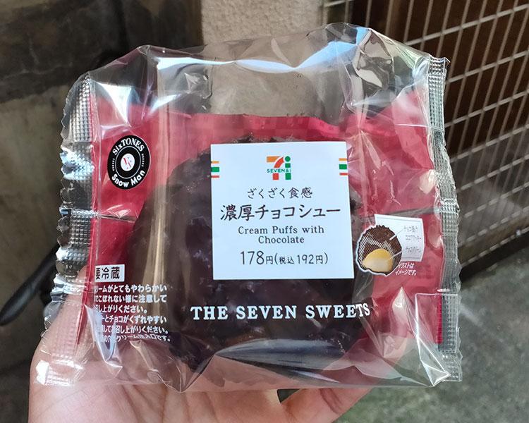 ざくざく食感 濃厚チョコシュー(192円)