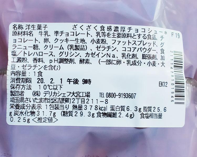 セブンイレブン「ざくざく食感 濃厚チョコシュー(192円)」の原材料・カロリー