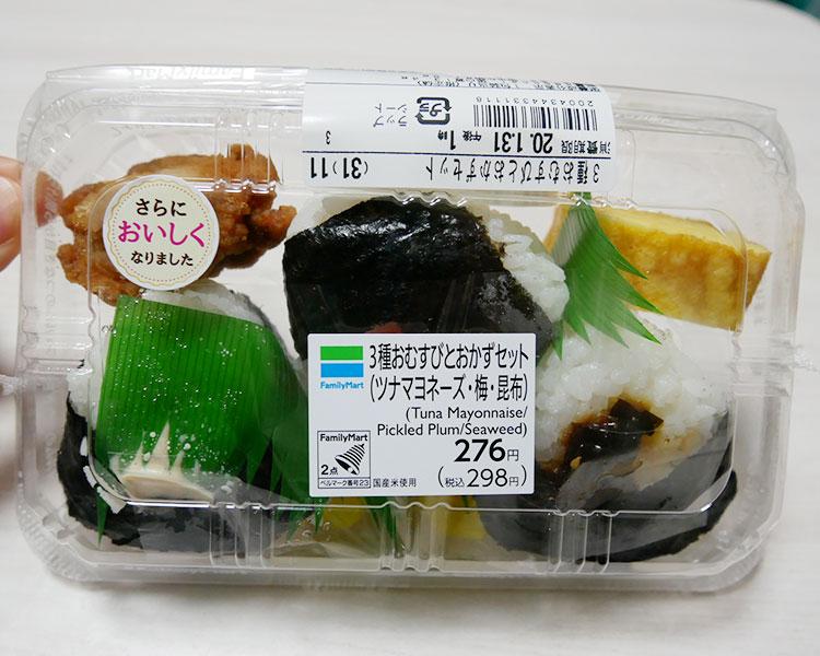 3種おむすびとおかずセット(298円)