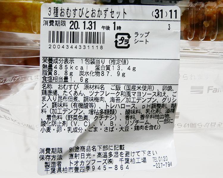 ファミリーマート「3種おむすびとおかずセット(298円)」原材料名・カロリー
