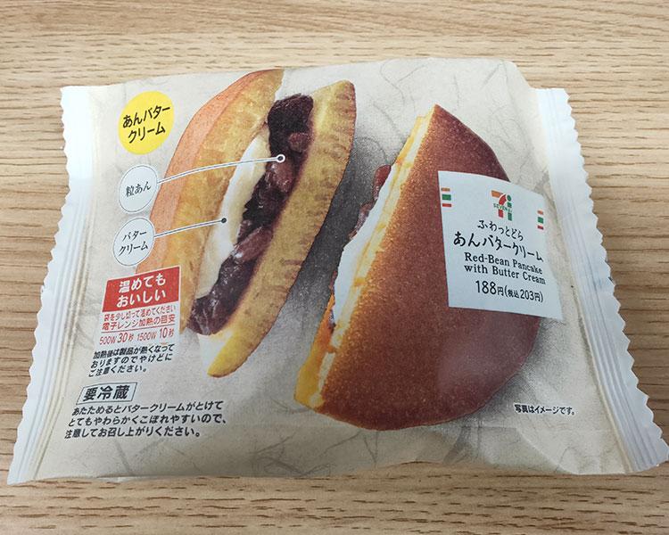 ふわっとどら あんバタークリーム(203円)