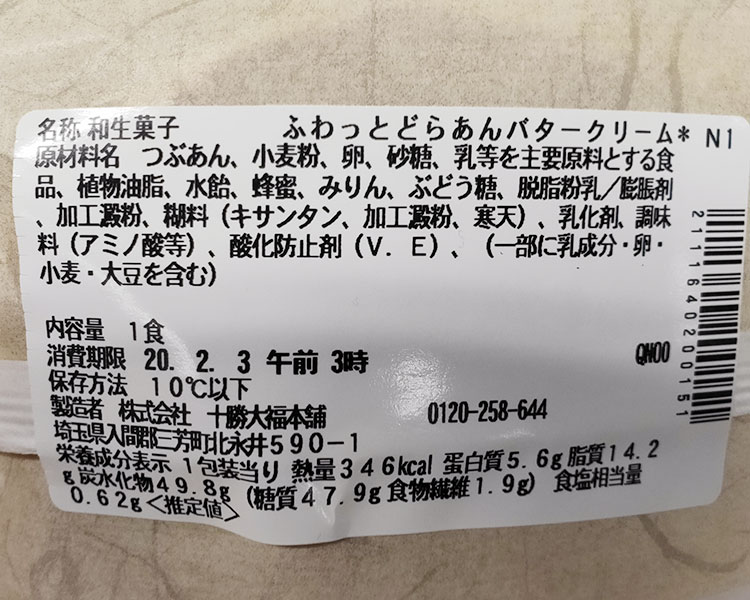 セブンイレブン「ふわっとどら あんバタークリーム(203円)」原材料名・カロリー