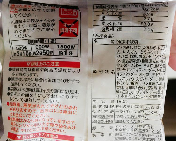 ローソン「冷凍食品 海老ピラフ(138円)」の原材料・カロリー