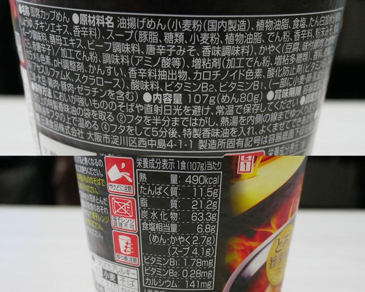 ファミリーマート「三宝亭 全とろ麻婆麺(228円)」の原材料・カロリー