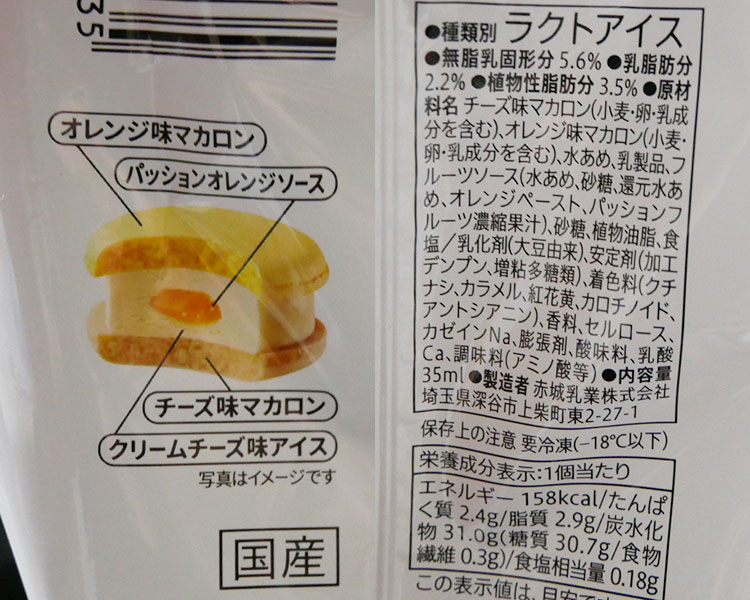 セブンイレブン「クリームチーズマカロンアイス(257円)」の原材料・カロリー