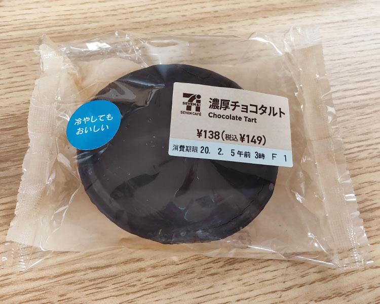 濃厚チョコタルト(149円)