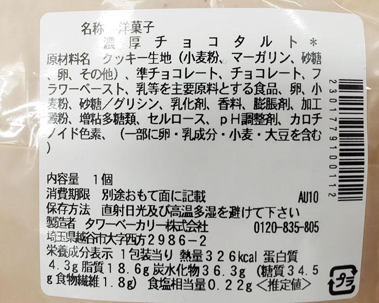セブンイレブン「濃厚チョコタルト(149円)」の原材料・カロリー