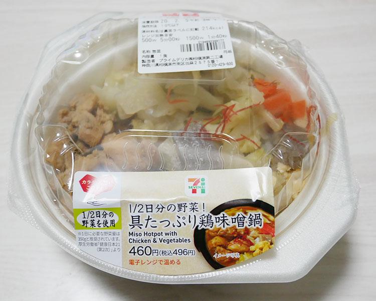 1/2日分の野菜!具たっぷり鶏味噌鍋(496円)