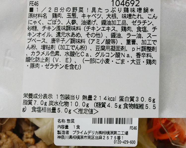 セブンイレブン「1/2日分の野菜!具たっぷり鶏味噌鍋(496円)」の原材料・カロリー