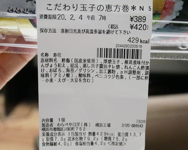 セブンイレブン「こだわり玉子の恵方巻(420円)」原材料名・カロリー