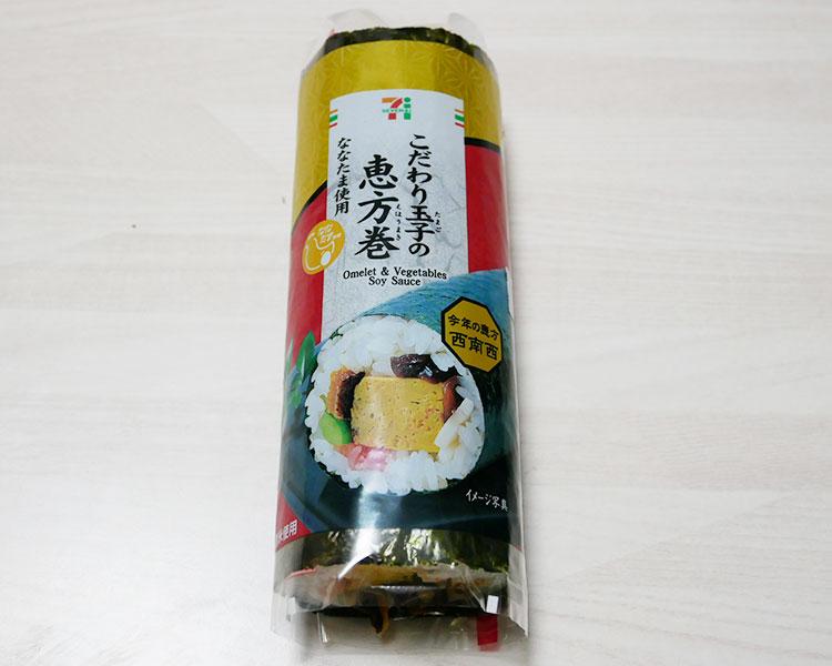 こだわり玉子の恵方巻(420円)