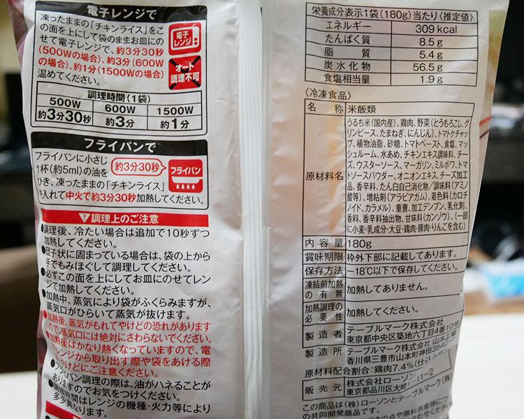 ローソン「冷凍食品 チキンライス(138円)」の原材料・カロリー