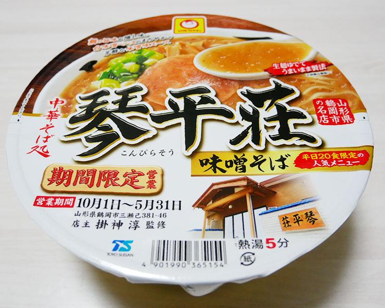 中華そば処 琴平荘 味噌そば(278円)