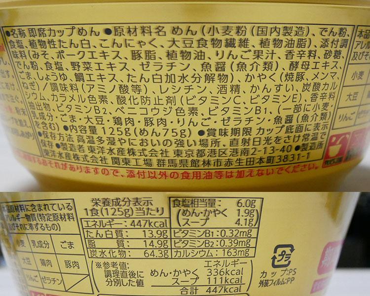 ファミリーマート「中華そば処 琴平荘 味噌そば(278円)」の原材料・カロリー