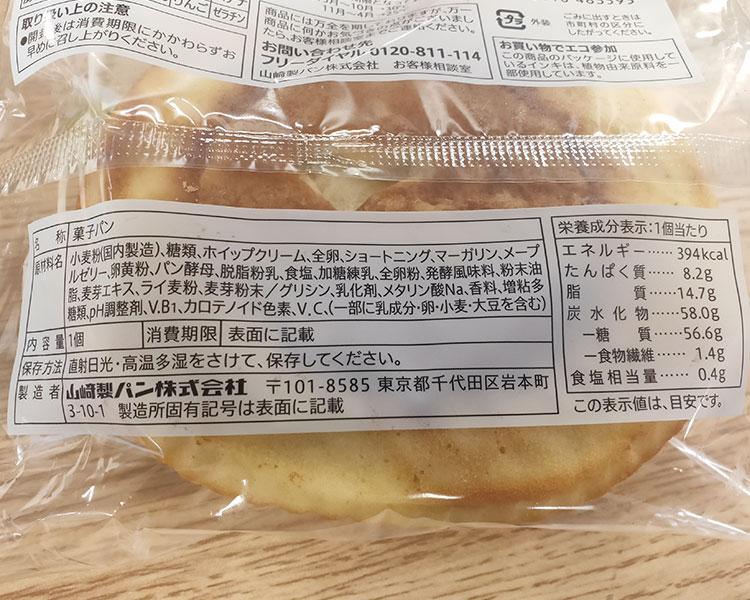 セブンイレブン「ホイップクリームが入ったブールパン(108円)」の原材料・カロリー