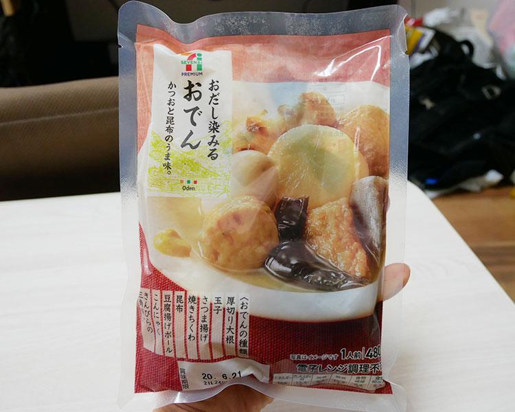 おでんパック(213円)