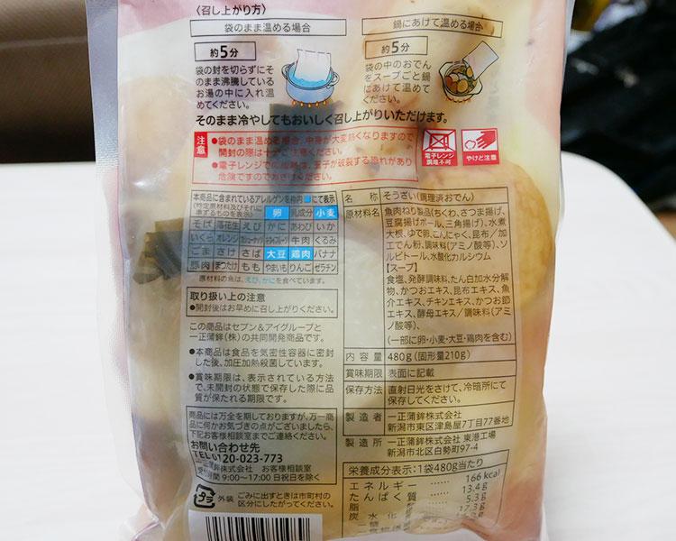 セブンイレブン「おでんパック(213円)」の原材料・カロリー・作り方