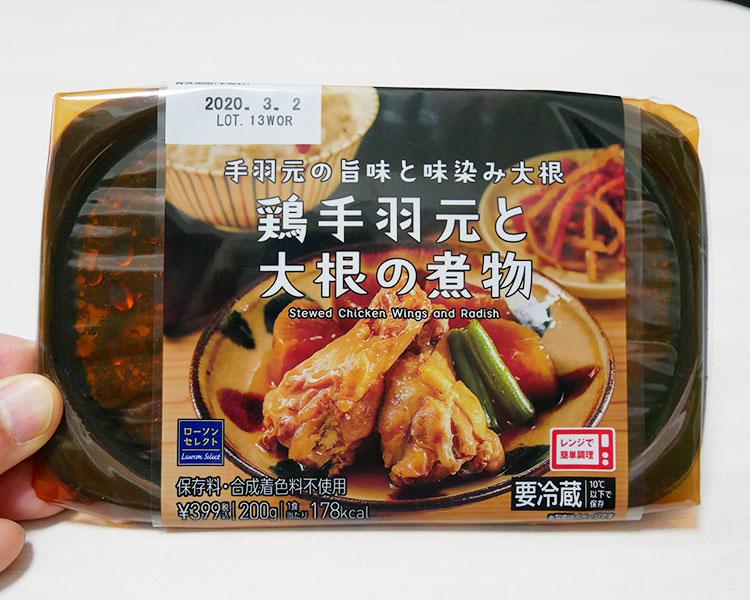 鶏手羽元と大根の煮物(399円)