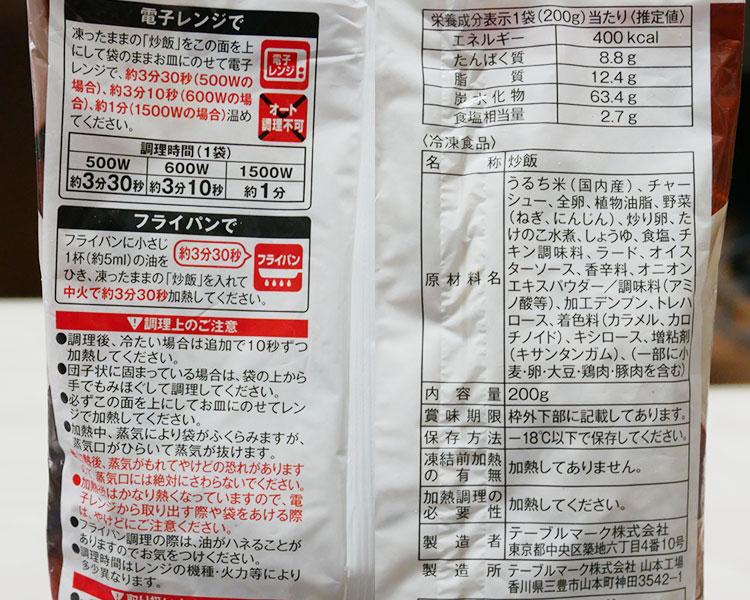 ローソン「冷凍食品 炒飯(108円)」の原材料・カロリー