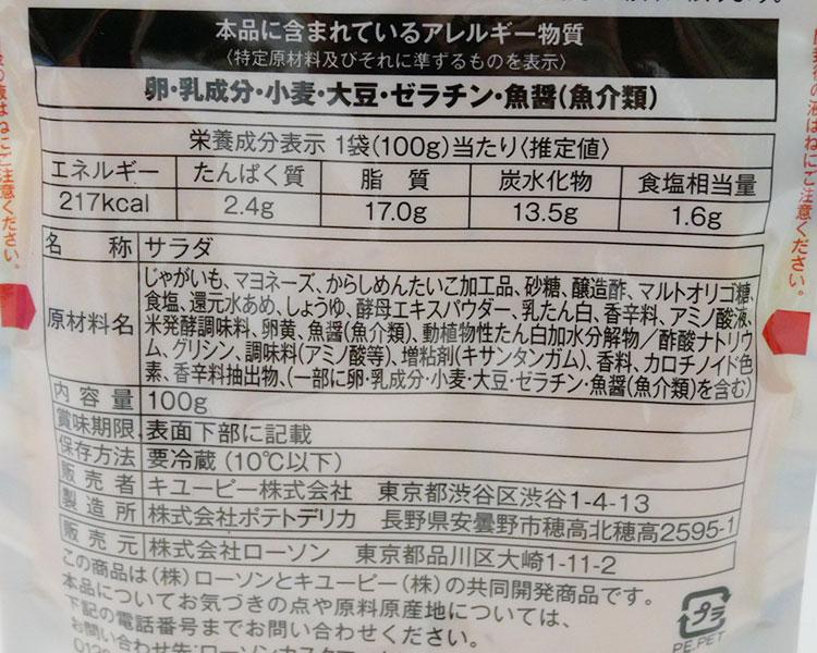 ローソン「明太ポテトサラダ(148円)」原材料名・カロリー