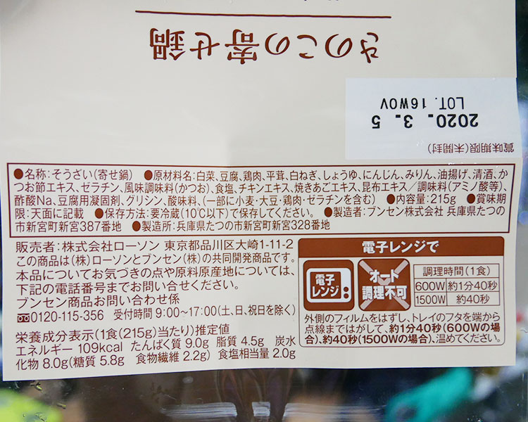 ローソン「きのこの寄せ鍋(399円)」原材料名・カロリー