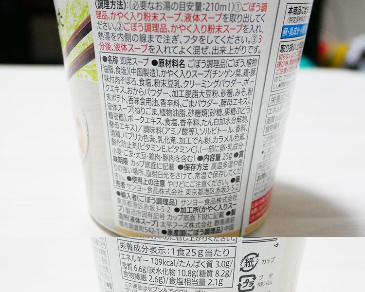 セブンイレブン「ごぼうをそのまま麺にした 豆乳坦々風スープ(192円)」の原材料・カロリー