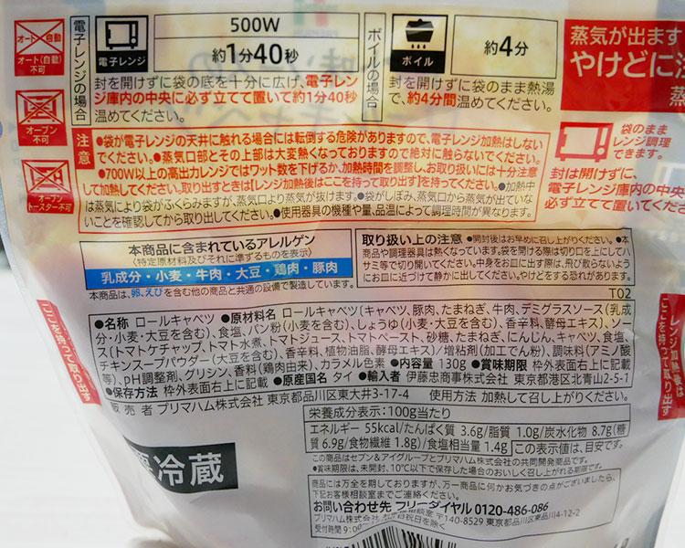 セブンイレブン「トマト味ソースのロールキャベツ(213円)」の原材料・カロリー