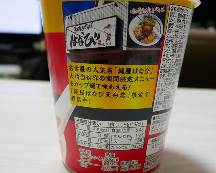 ファミリーマート「麺屋はなび 濃厚海老味 味噌ラーメン(226円)」の原材料・カロリー