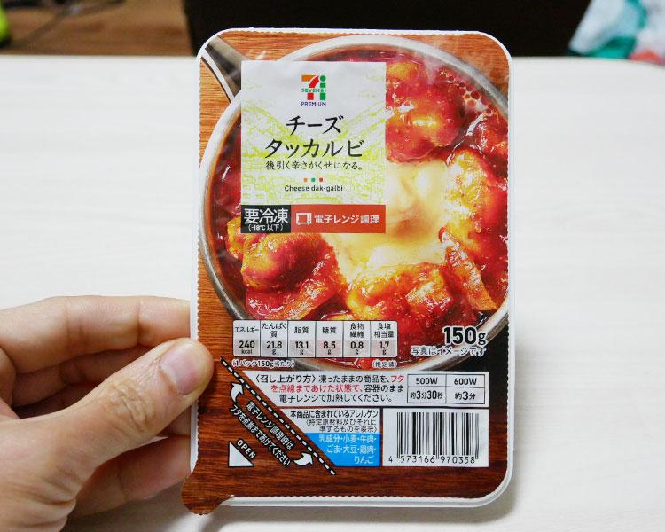 チーズタッカルビ(300円)