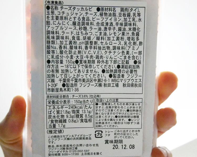 セブンイレブン「冷凍食品 チーズタッカルビ(300円)」の原材料・カロリー