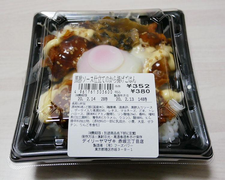 黒豚ソース仕立てのから揚げごはん[温泉卵添え](380円)