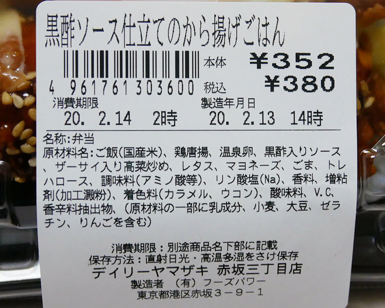 デイリーヤマザキ「黒酢ソース仕立てのから揚げごはん[温泉卵添え](380円)」原材料名・カロリー