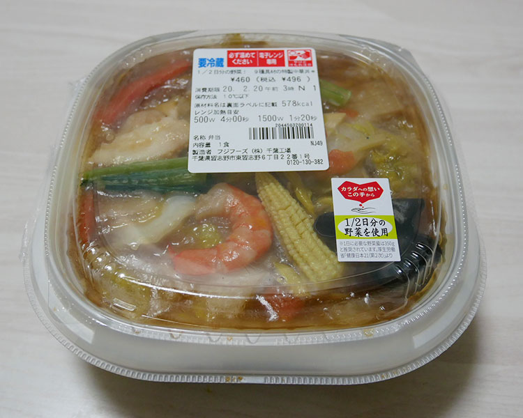 1/2日分の野菜!9種具材の特製中華丼(496円)