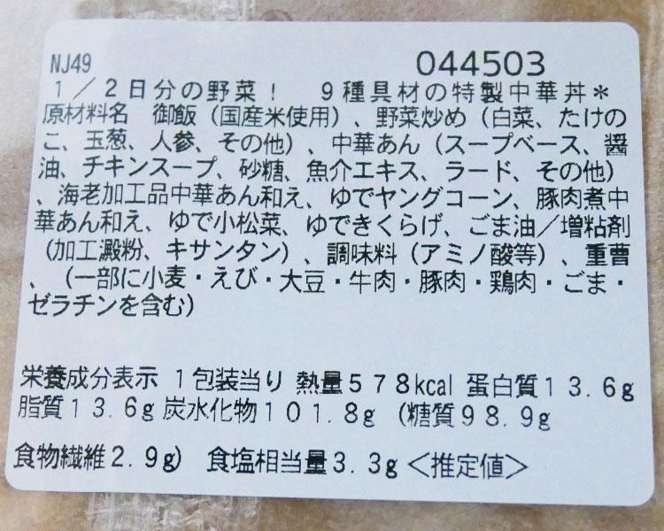 セブンイレブン「1/2日分の野菜!9種具材の特製中華丼(496円)」原材料名・カロリー