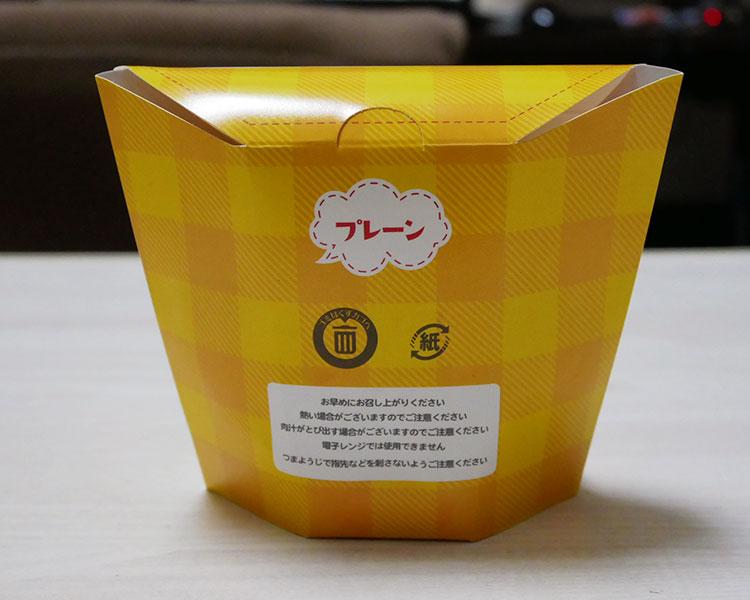 ファミリーマート「ポケチキ プレーン(200円)」