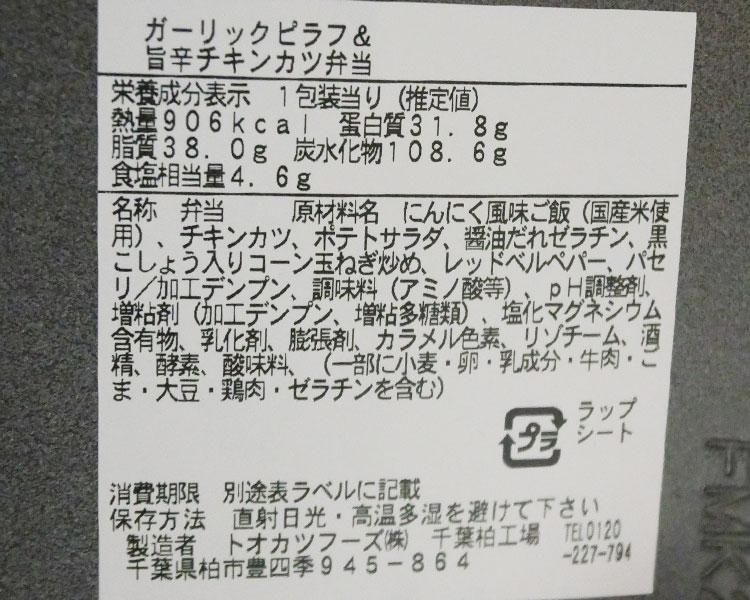 ファミリーマート「ガーリックピラフ&旨辛チキンカツ弁当(498円)」原材料名・カロリー
