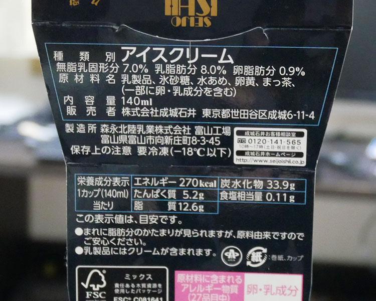 ローソン「成城石井 抹茶アイス(257円)」原材料名・カロリー