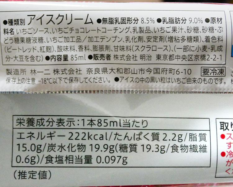 セブンイレブン「ストロベリーチョコレートバー(203円)」原材料名・カロリー