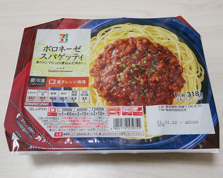 冷凍食品 ボロネーゼスパゲッティ(257円)