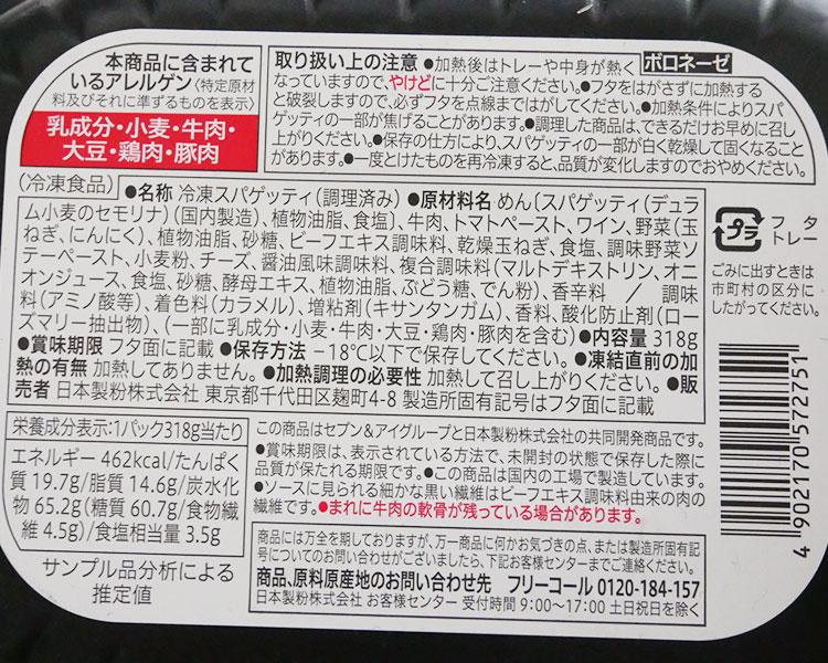 セブンイレブン「冷凍食品 ボロネーゼスパゲッティ(257円)」の原材料・カロリー
